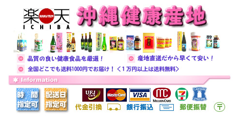 沖縄健康産地 楽天市場支店春紫秋ウコンやゴーヤーなどの商品が充実している健康食品の専門店です
