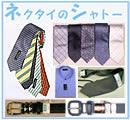 ネクタイのことならおまかせください。