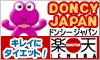 ドンシージャパン:健康が一番!ヘルシードンシーできれいになろう!