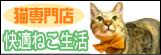 猫ちゃんのための専門店「快適ねこ生活」