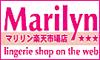 【楽天市場】ランジェリーショップマリリン