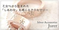シルバーアクセサリーjurer 最新シルバー&ジュエリー満載!メーカー直販で安心の品質・アフターサービス