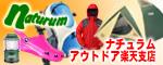 【ナチュラム】 アウトドア楽天店〜アウトドアの大型専門店