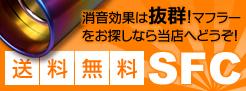 カー用品のオリジナル商品だけのショップSFCが、あなたのマフラーの悩みを解決します!