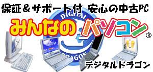 中古パソコンのデジタルドラゴン