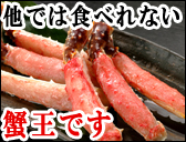 かに ふぐ 牡蠣 カニ 蟹 魚 マグロ まぐろ かき 下関ふぐ わけあり蟹 広島牡蠣 カキ