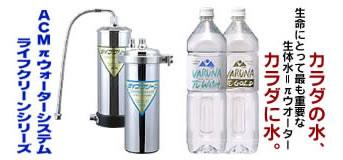 パイウォーターの専門店パイネット ショップからひとこと ACMπウォーター商品の専門店。厳選された天然水に高機能ACMπウォーターを加えた飲料用の「ヴァルナπウォーター」等各種のACMπウォーター商品を販売。水にこだわる人にオススメです!