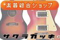 サクラ楽器:楽器、ギターのオンライン通販。