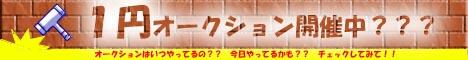 1円オークションコーナー