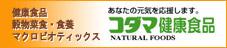 【コダマ健康食品】無添加・オーガニック・自然食やマクロビオティック食、サプリメントなど多数取り扱っています!今話題のコエンザムQ10もあるよ!