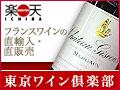 東京ワイン倶楽部では、フランス産グラン・クリュ・ワインを中心に直輸入したこだわりのワインを品揃え。
