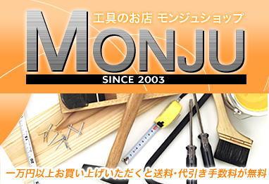 工具のお店 モンジュSHOP