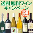 エノテカ・シャトー蔵出しワインではシャトー蔵出しダイレクト便で安全で美味しいワインをお届け!