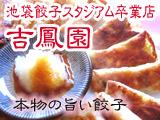 ぷいぷいで紹介・西安宮廷餃子の吉鳳園(池袋餃子スタジアム卒業店)