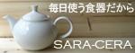 SARA-CERA 楽天市場店