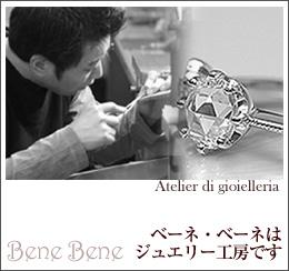 ベーネ・ベーネBeneBene