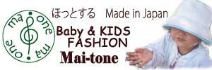 日本製にこだわったベビー&子供服のお店Mai-tone3周年記念祭セール開催中