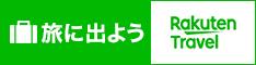 日本最大級の予約サイトで簡単宿予約・クリックひとつで旅に出よう!
