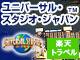 ユニバーサル・スタジオジャパン