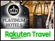 最高級ホテル・旅館
