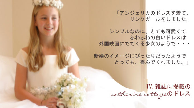 アンジェリカのドレス キャサリンコテージへはこちらをクリックしてくださいね。