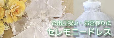 ご出産祝い・お宮参りに セレモニードレス
