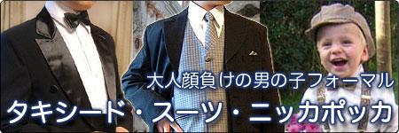 子供用 タキシード スーツ ニッカポッカ