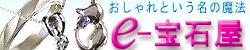 e-宝石屋