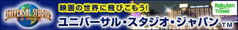ユニバーサルスタジオジャパン(楽天トラベル)