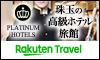 最高級ホテル・旅館予約