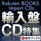 輸入版CD特集