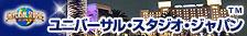 花の旅 楽天トラベル ユニバーサルスタジオ ジャパン