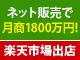 楽天市場 ネットショップはじめよう!!