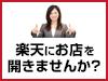 楽天特集画像2