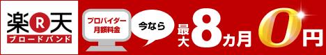 楽天ブロードバンド10カ月0円