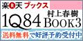 1Q84 BOOK3