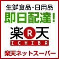 楽天ネットスーパー 100円OFFクーポン