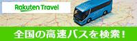 楽天高速バス