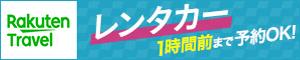 沖縄レンタカー各社の最安値比較! -- 楽天トラベル レンタカー