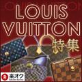 LOUIS VUITTON ルイ・ヴィトン