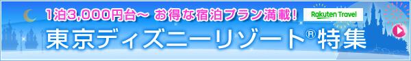 東京ディズニリゾート特集
