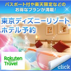東京ディズニリゾートホテル予約