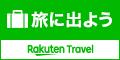 楽天トラベル 愛知県 旅行
