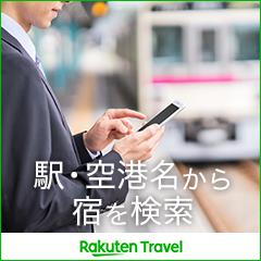 楽天鉄道検索