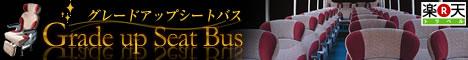 楽天トラベル(高速バス)