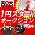 楽オク 1円