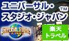 ユニバ—サルスタジオジャパン
