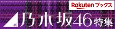 乃木坂46特集・楽天ブックス