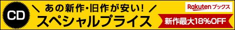 CD あの新作・旧作が安い!(楽天ブックス)