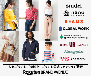 Stylife(スタイライフ) by Rakuten BRAND AVENUE